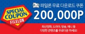 110000017 ~ 파일론 무료쿠폰 번호