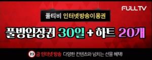 풀티비 무료쿠폰 30일 풀방입장권과 하트20개