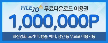 파일조 무료쿠폰 100만 번호는 X5010425-5489243