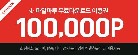 파일마루 무료쿠폰 10만이에요.